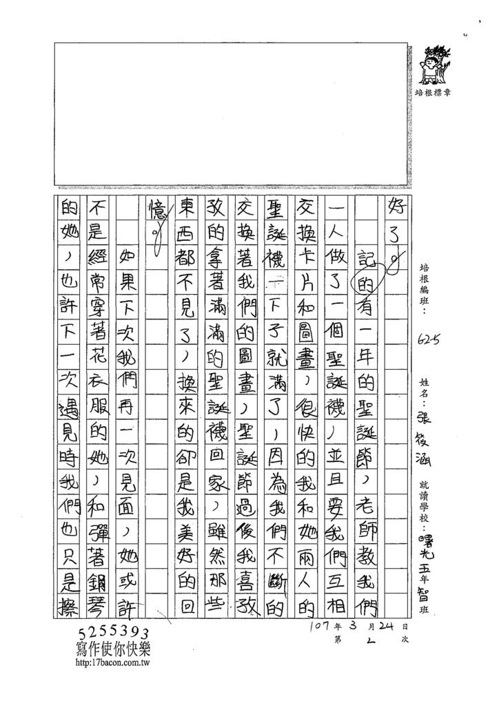 107W5402張筱涵 (2).jpg