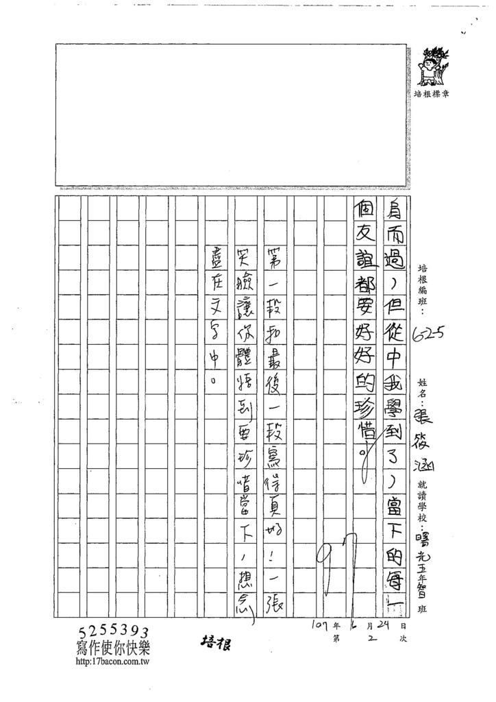 107W5402張筱涵 (3).jpg
