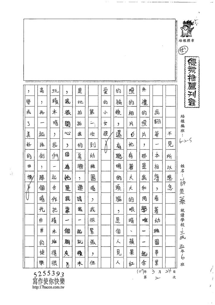 107W5402薛楚蓁 (1).jpg
