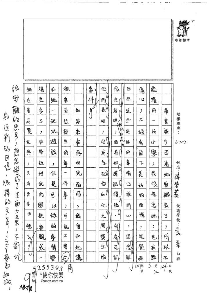 107W5402薛楚蓁 (2).jpg