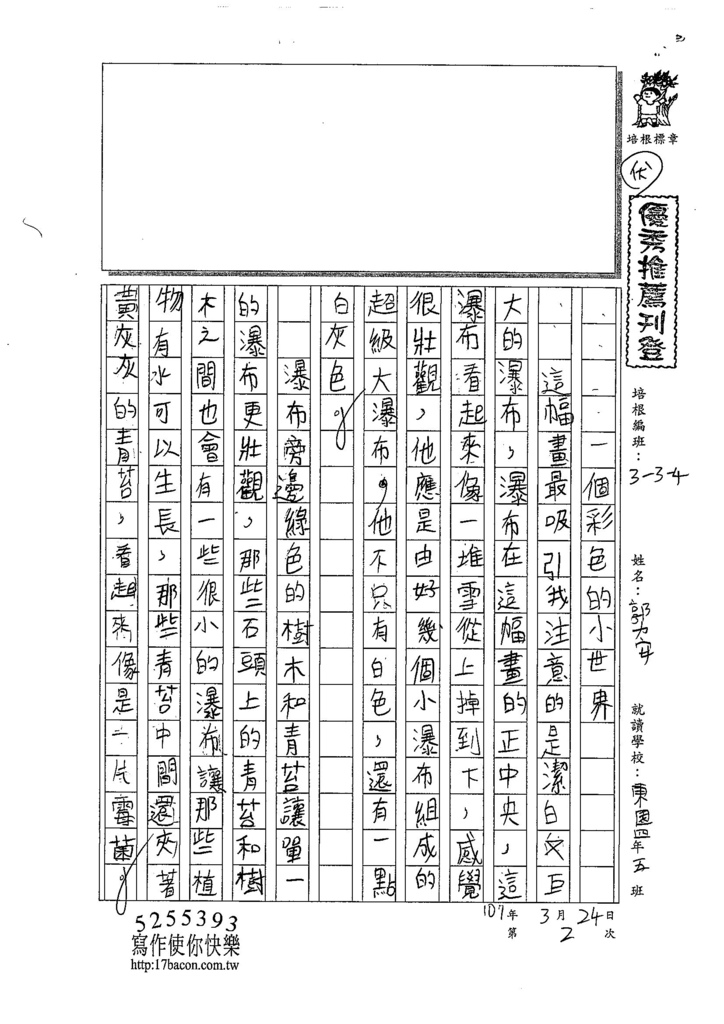 107W4402郭力安 (1).jpg