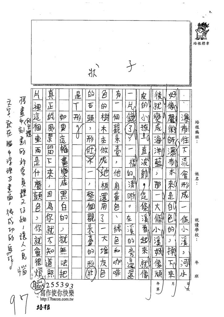 107W4402郭力安 (2).jpg