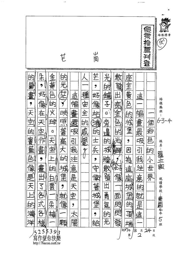 107W4402羅立宸 (1).jpg