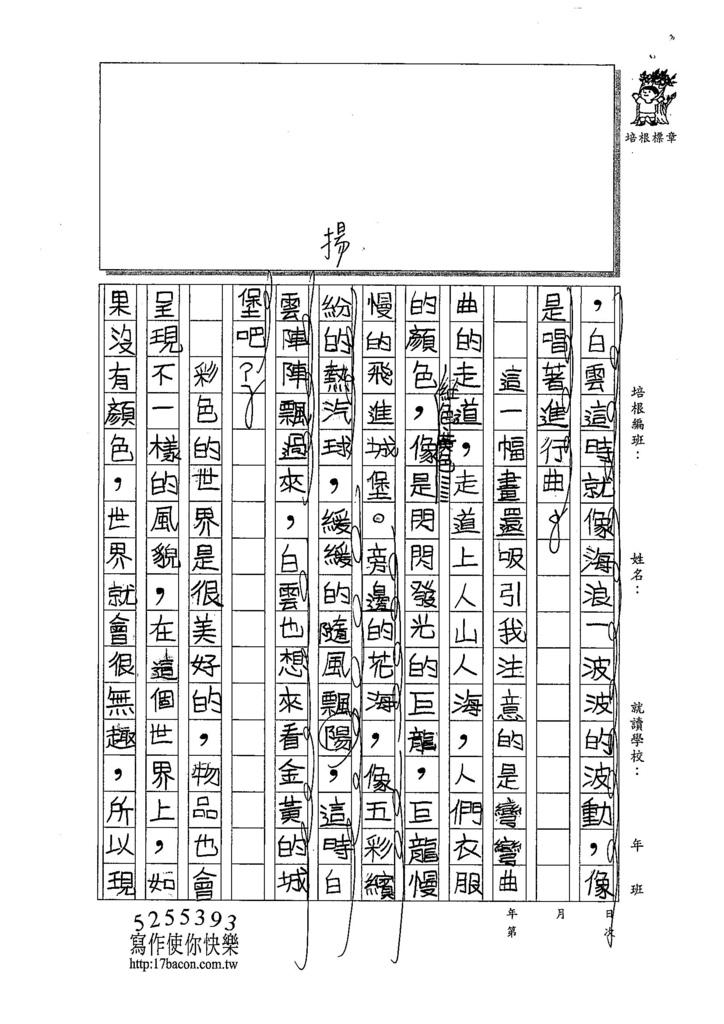107W4402羅立宸 (2).jpg