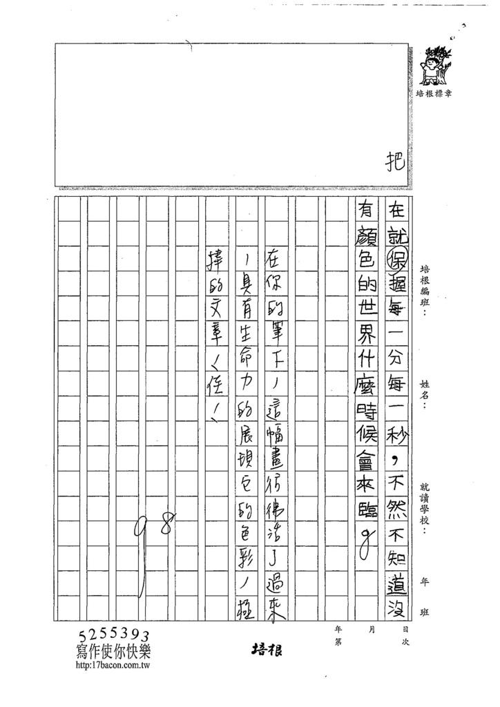 107W4402羅立宸 (3).jpg