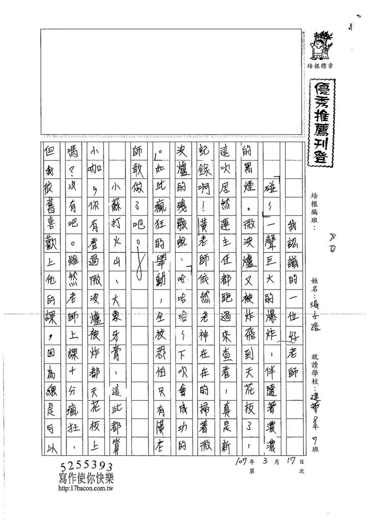 107WG401張子浩 (1)