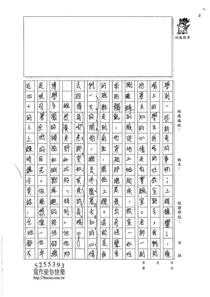 107WG401張子浩 (2)