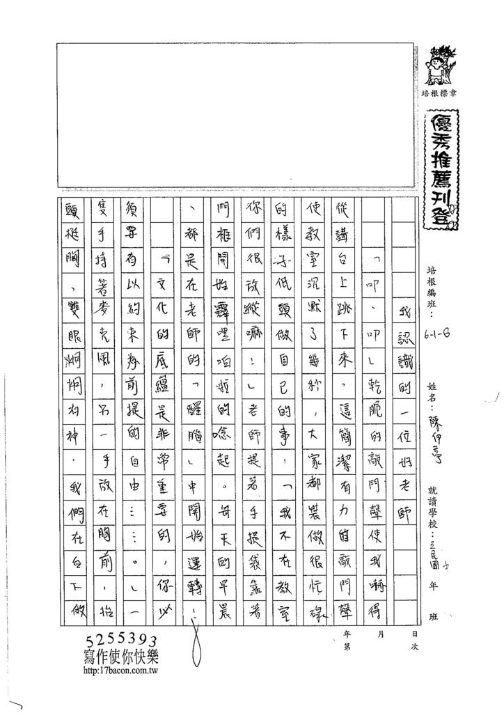 107WG401陳伊亭 (1)