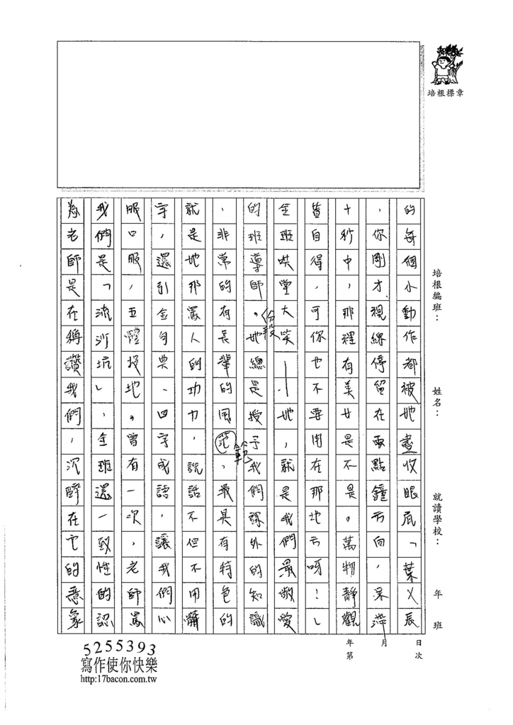107WG401陳伊亭 (2)