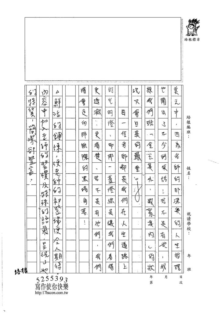 107WG401陳伊亭 (3)
