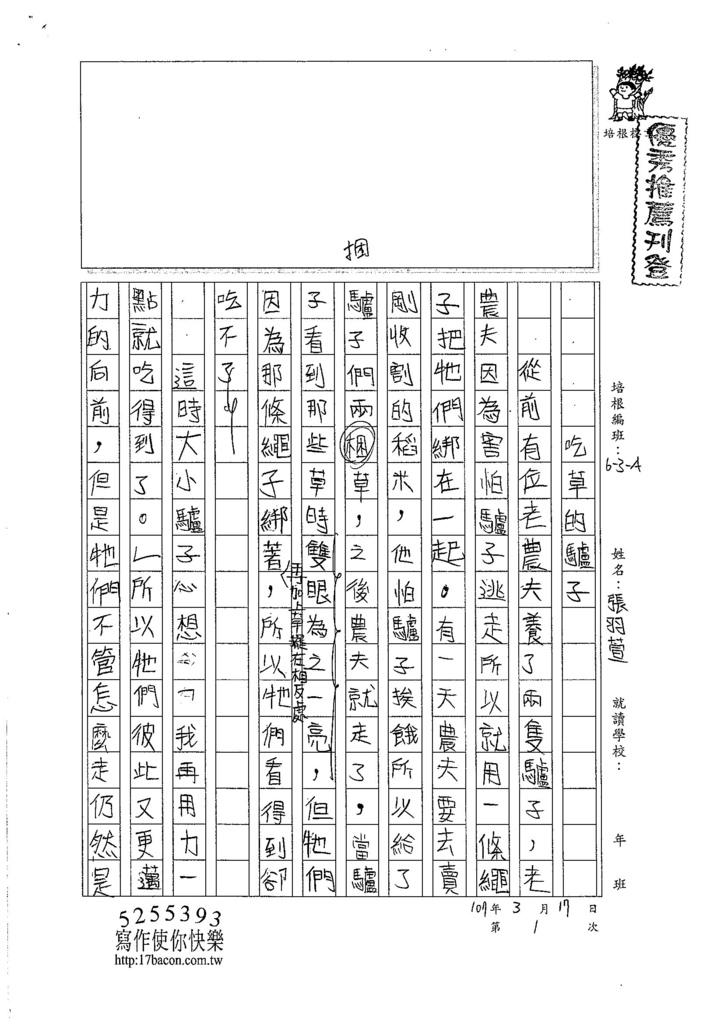 107WA401張羽萱 (1)