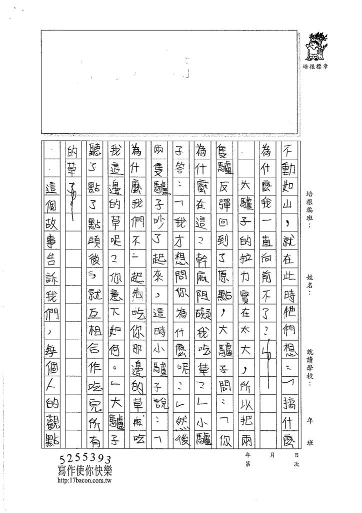 107WA401張羽萱 (2)