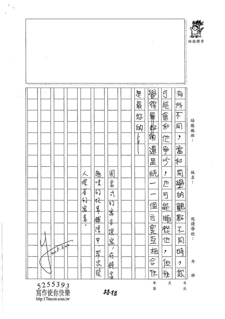 107WA401張羽萱 (3)