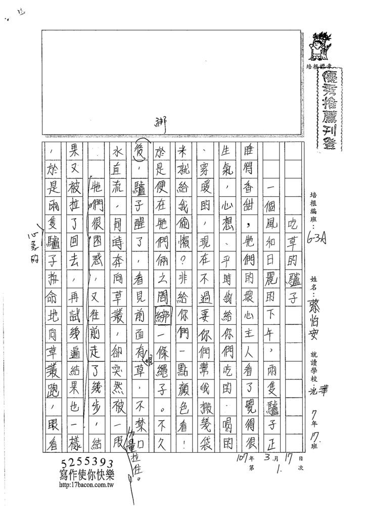 107WA401蔡怡安 (1)