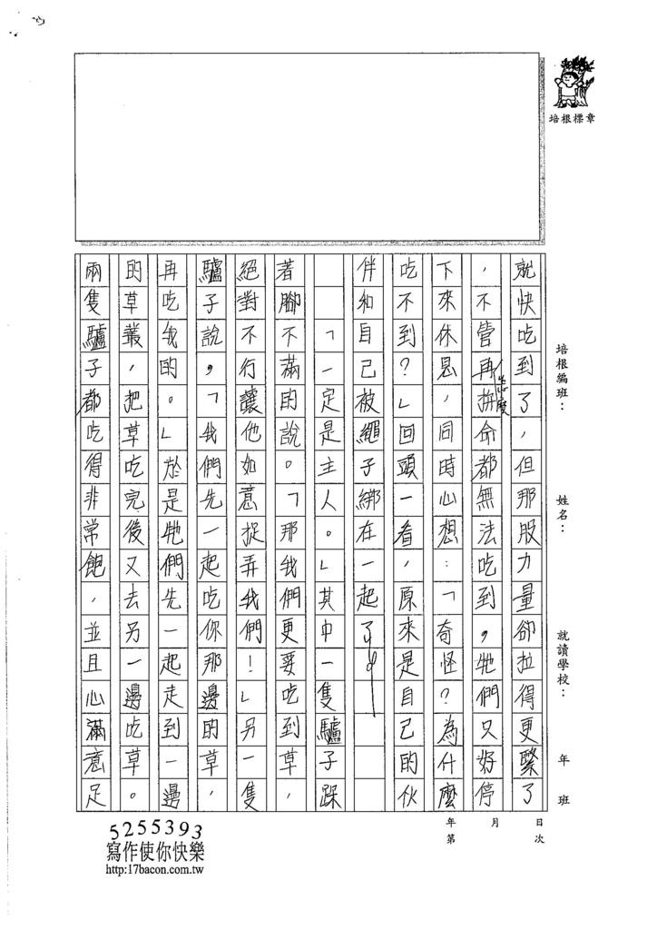107WA401蔡怡安 (2)