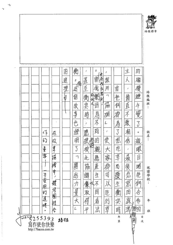 107WA401蔡怡安 (3)