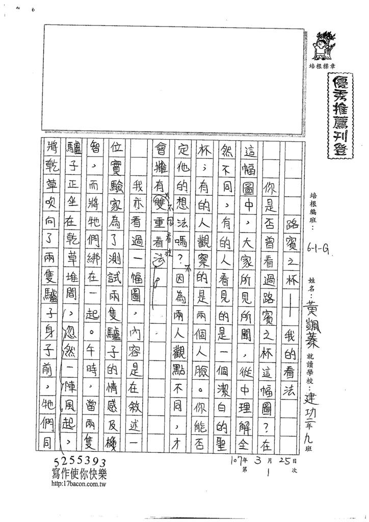 107WA401黃颽蓁 (1)