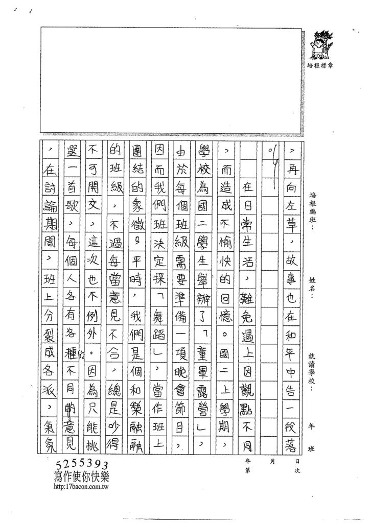 107WA401黃颽蓁 (3)