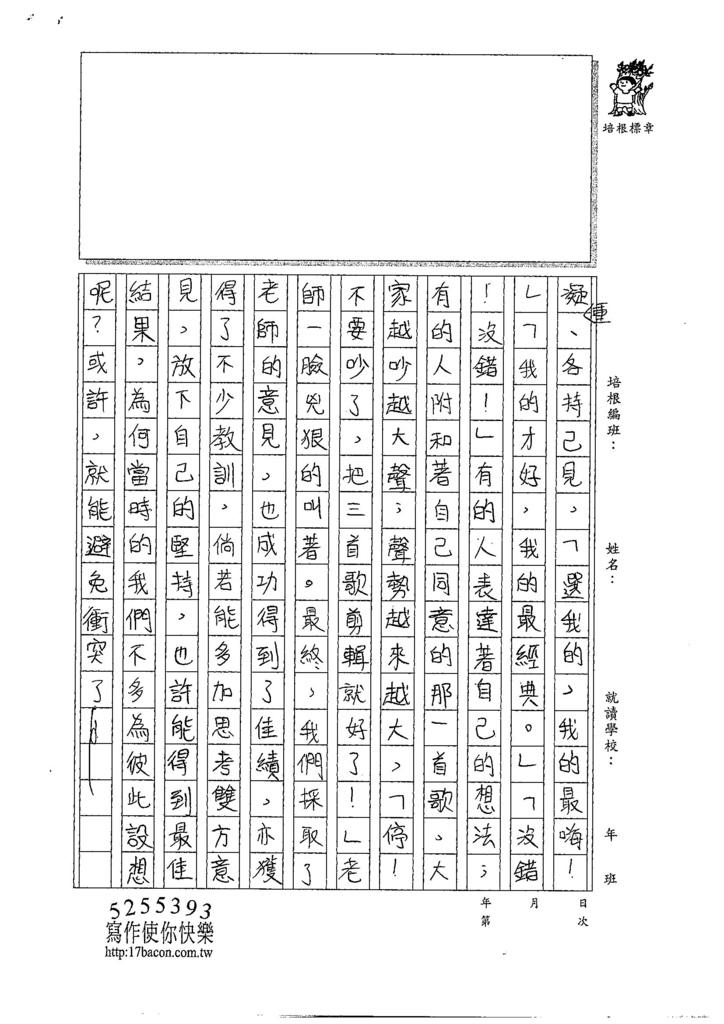 107WA401黃颽蓁 (4)