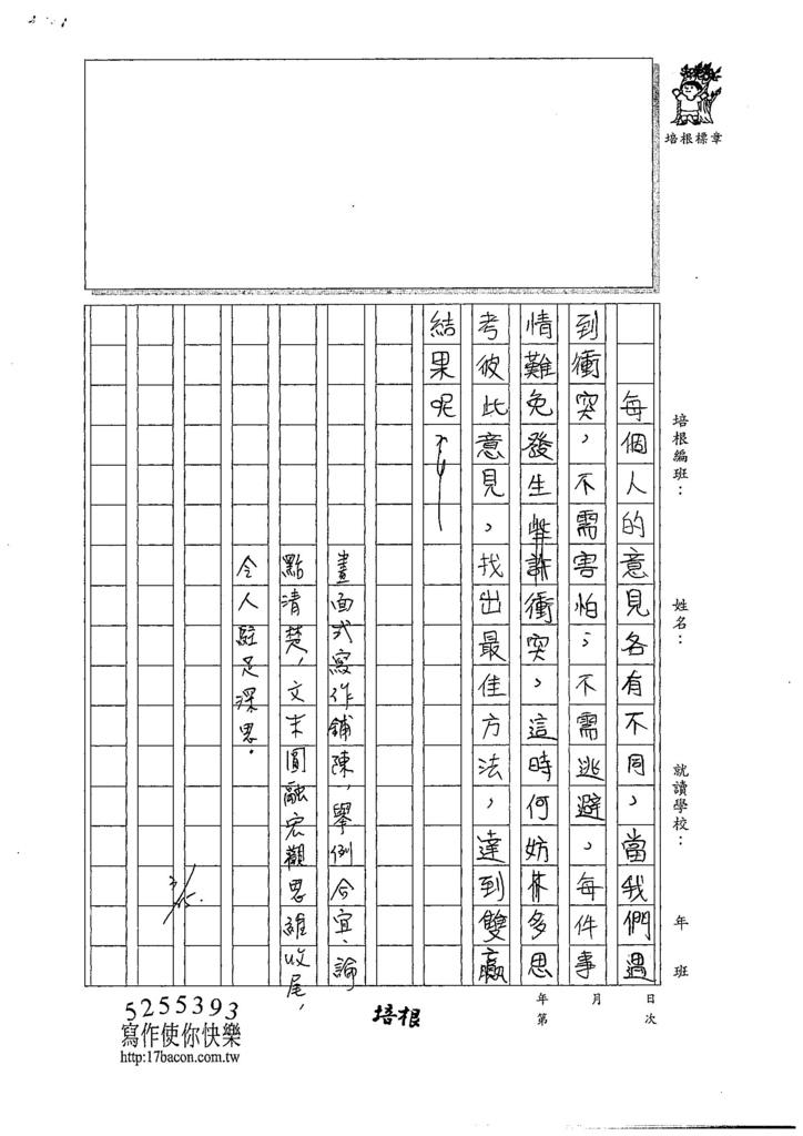 107WA401黃颽蓁 (5)