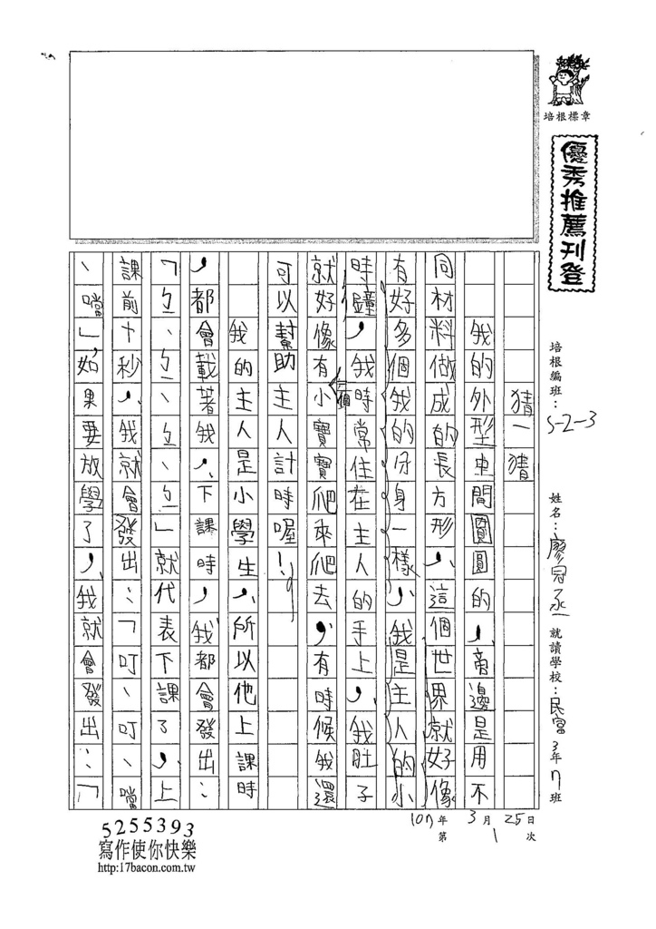 107W3401廖冠丞 (1)