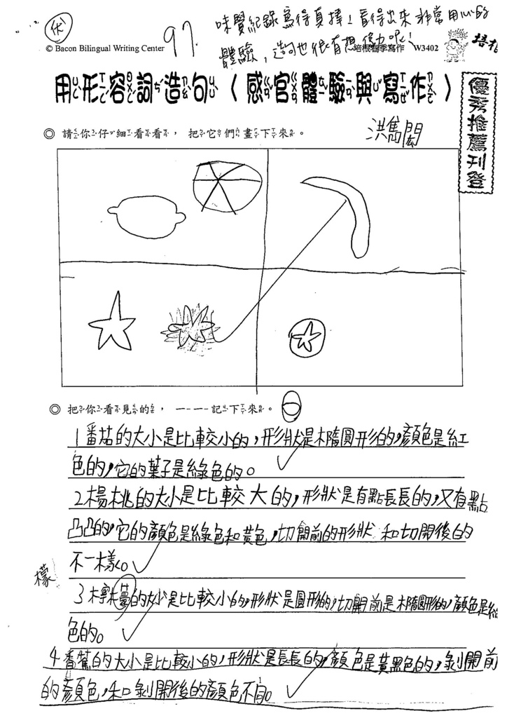 107W3402洪雋閎 (1)