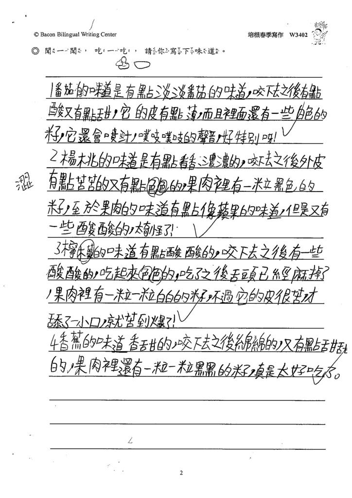 107W3402洪雋閎 (2)