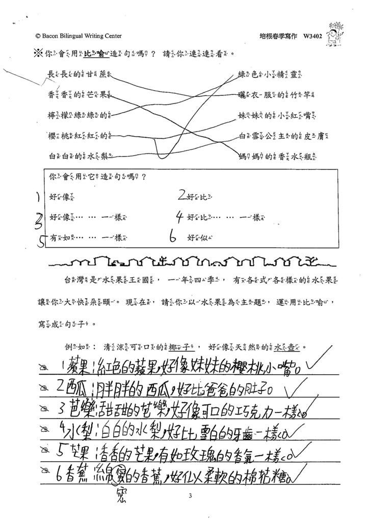 107W3402洪雋閎 (3)