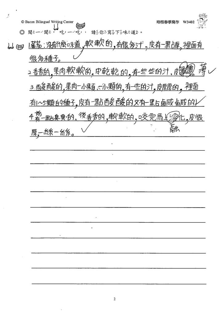 107W3402楊永熙 (2)