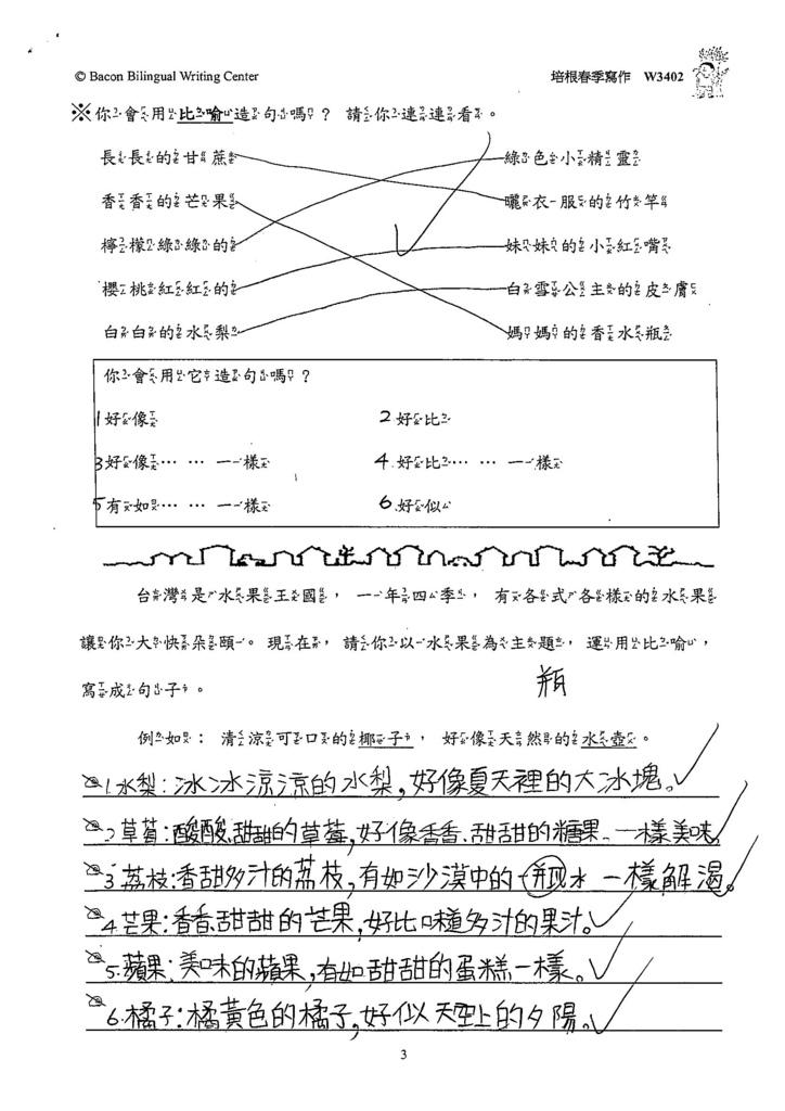 107W3402楊永熙 (3)