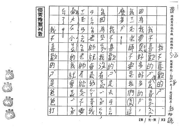 107W2401彭柏諺 (1)
