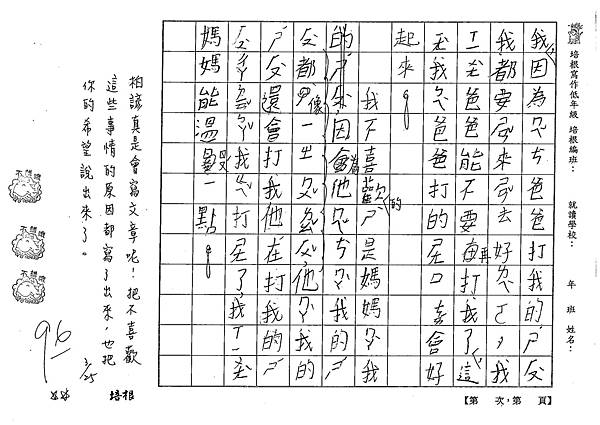 107W2401彭柏諺 (2)