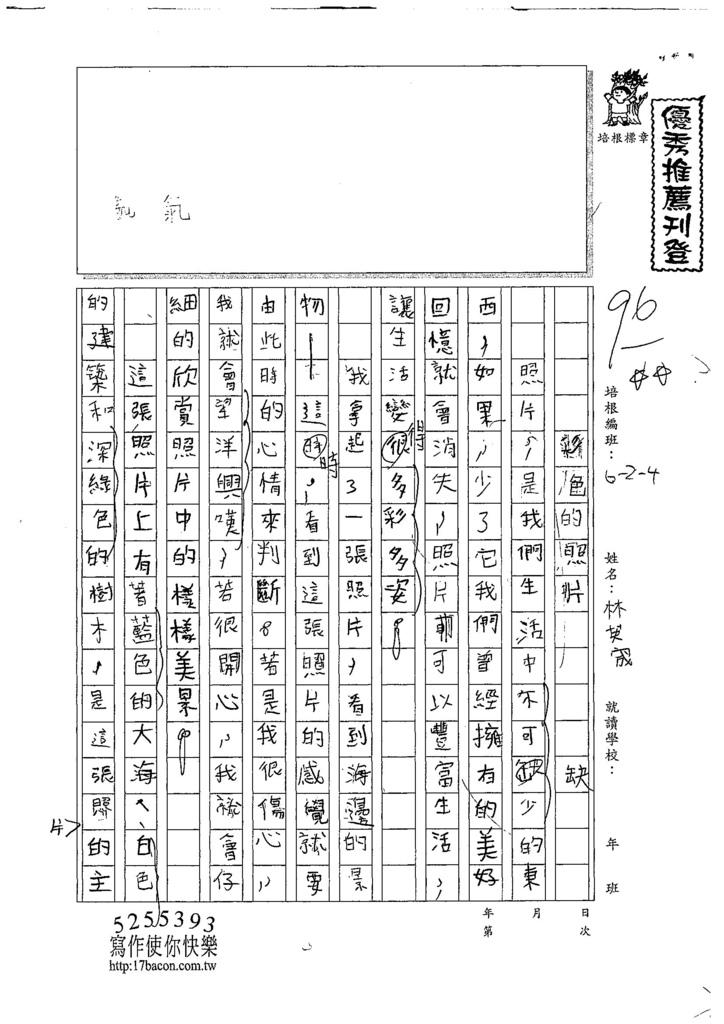 107W4402林英宬 (1).jpg