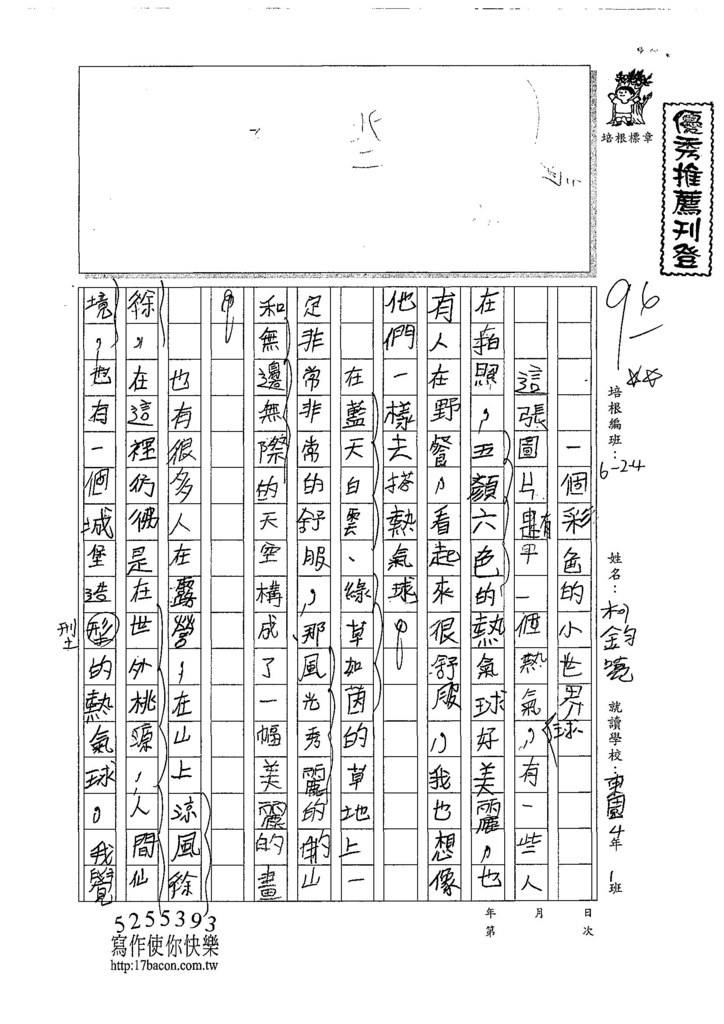 107W4402柯鈞喨 (1).jpg