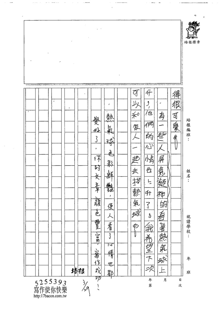 107W4402柯鈞喨 (2).jpg