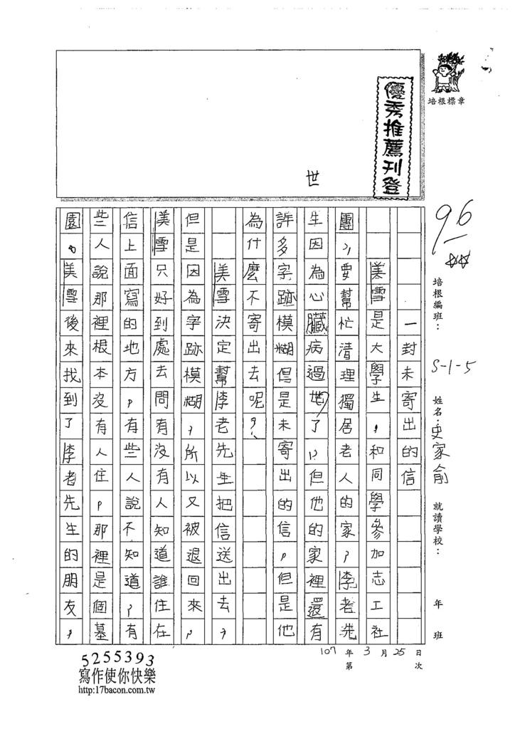 107W5401史家俞 (1).jpg