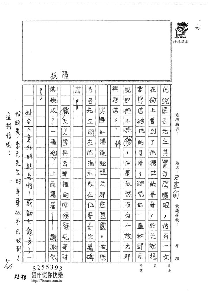 107W5401史家俞 (2).jpg