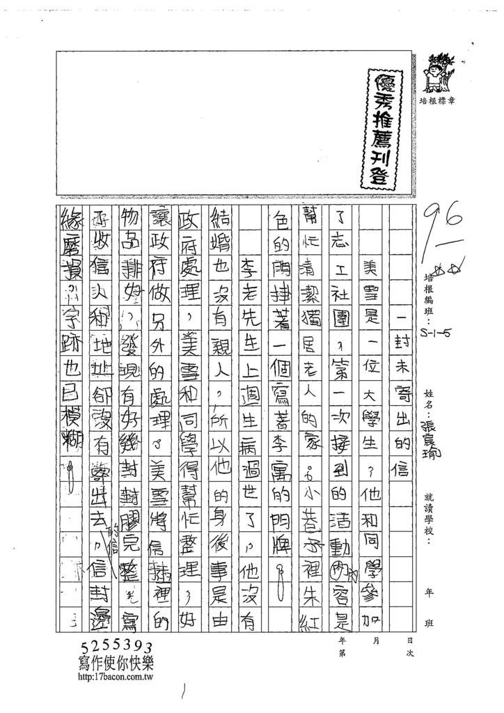 107W5401張宸瑜 (1).jpg