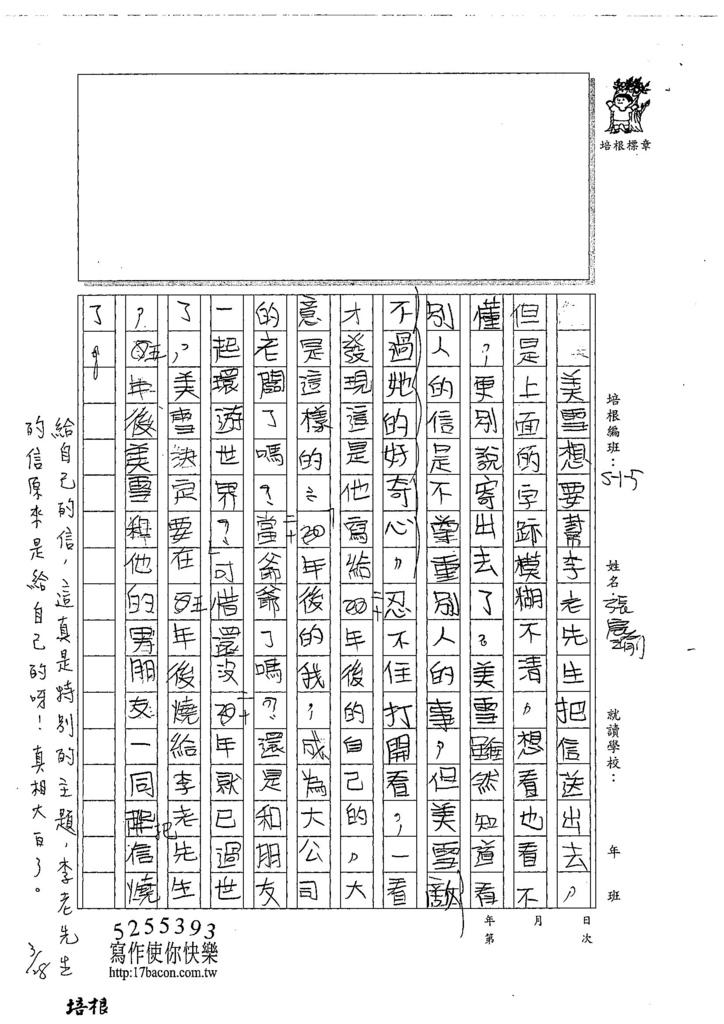 107W5401張宸瑜 (2).jpg