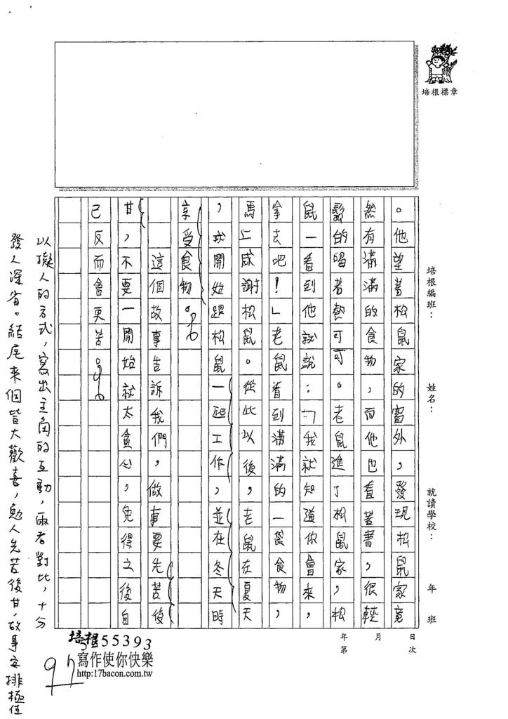 107W6401吳韶恩 (3).jpg