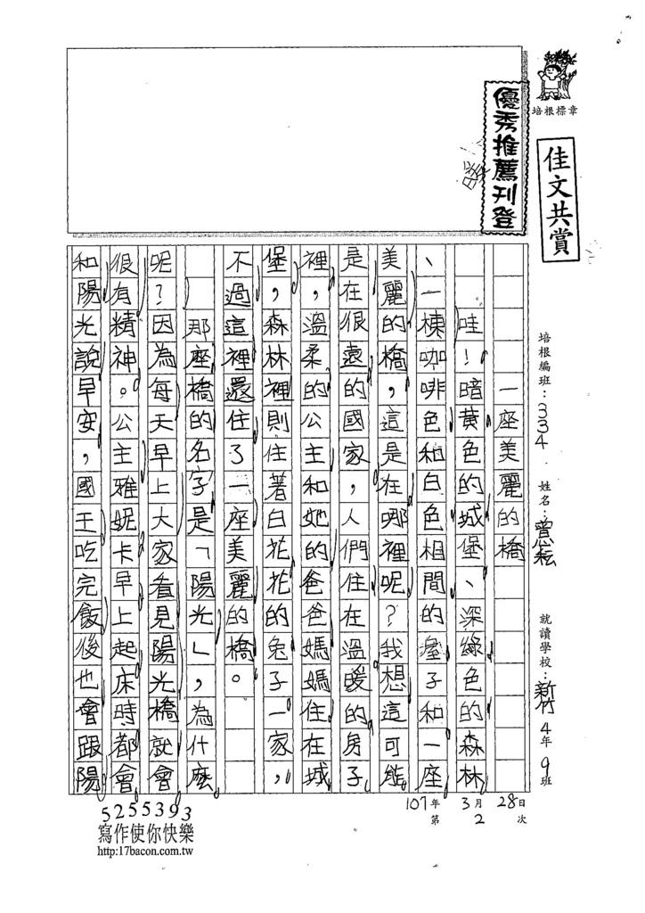107W4402曾心耘 (1).jpg