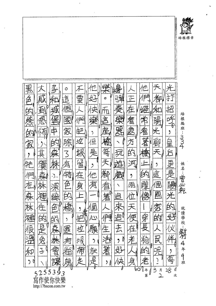 107W4402曾心耘 (2).jpg