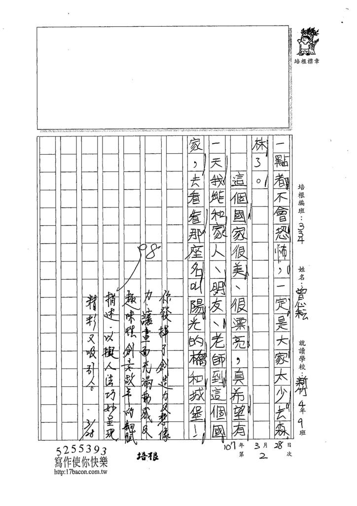 107W4402曾心耘 (3).jpg