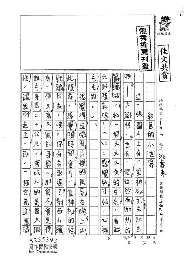 107W4402游睿東 (1).jpg