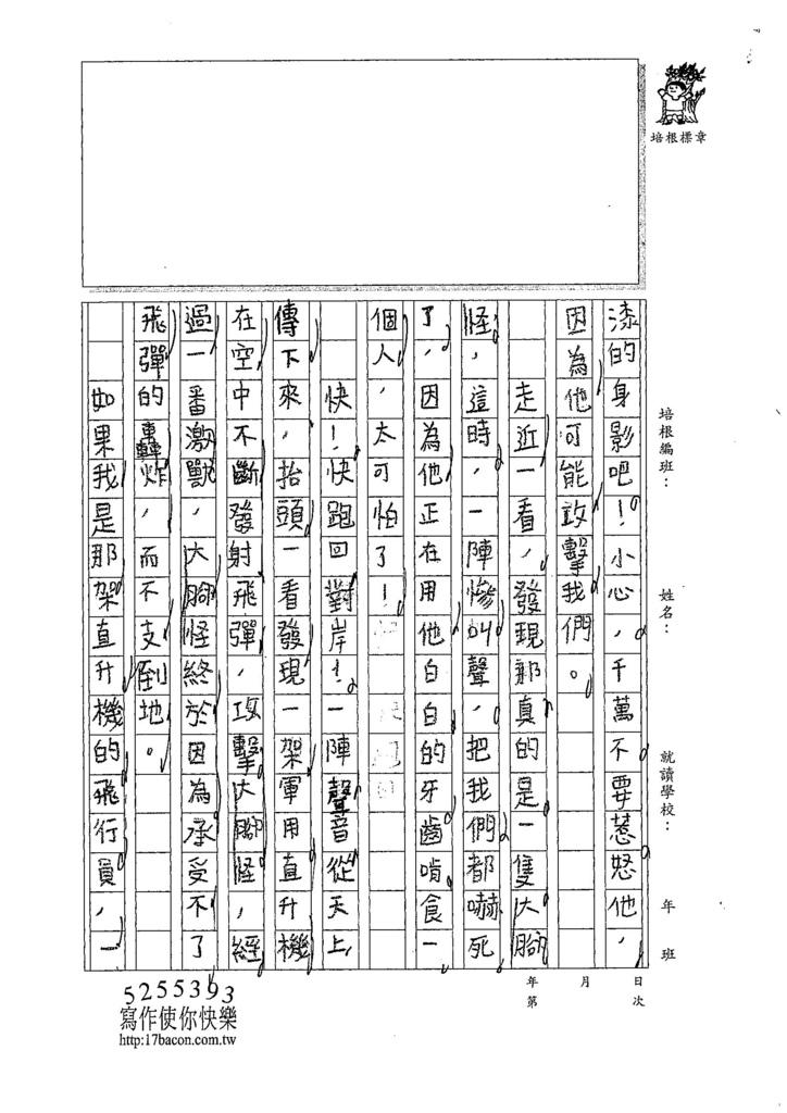 107W4402游睿東 (2).jpg