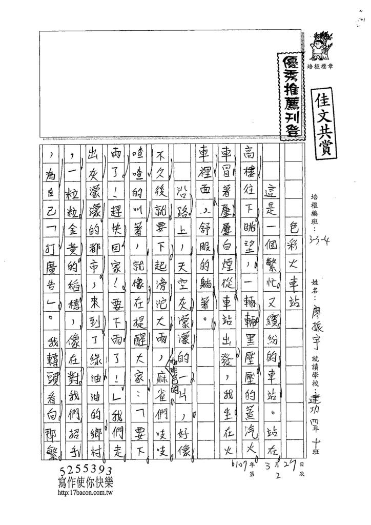 107W4402廖振宇 (1).jpg