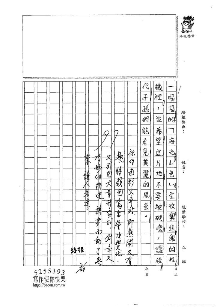 107W4402廖振宇 (3).jpg