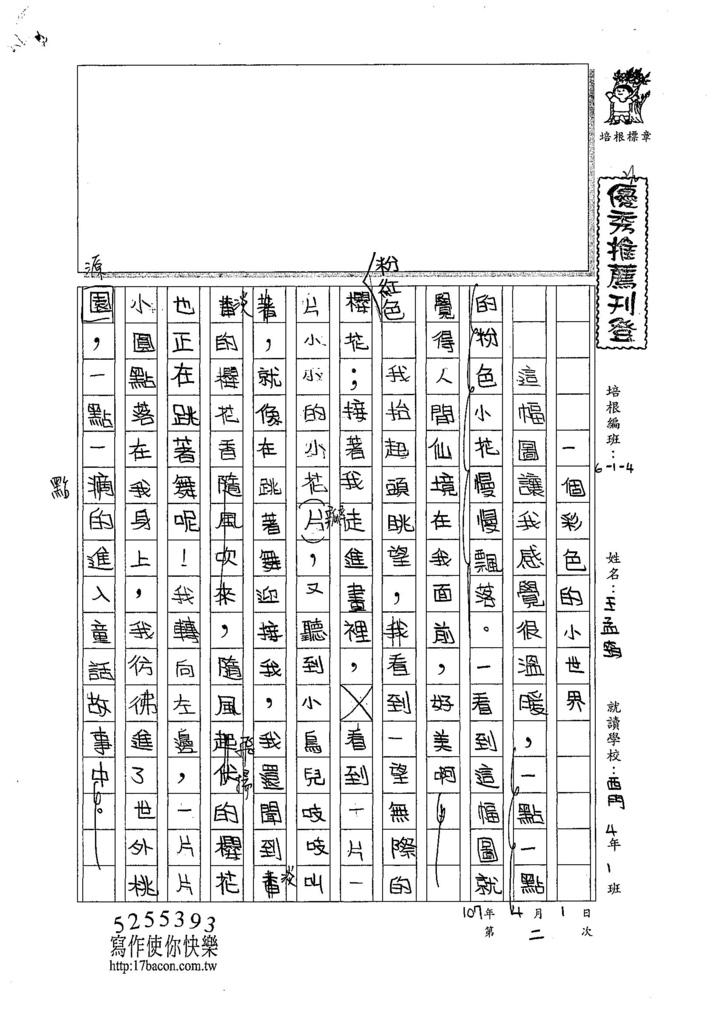 107W4402王孟筠 (1).jpg