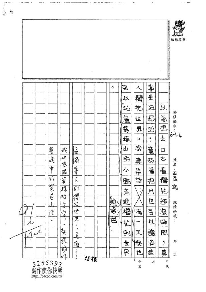 107W4402王孟筠 (2).jpg