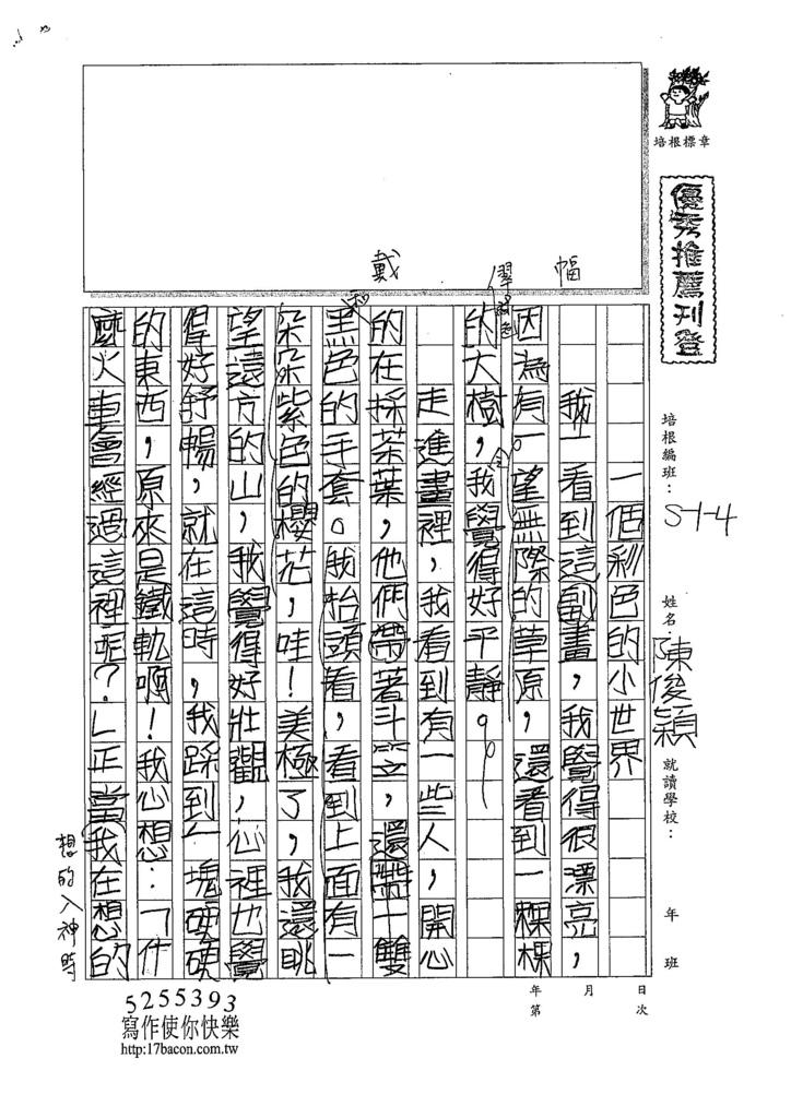 107W4402陳俊穎 (1).jpg